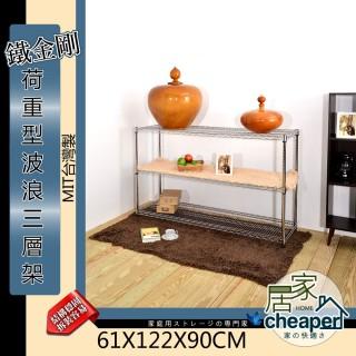【居家cheaper】鐵金剛重型61X122X90CM三層置物架(電鍍)