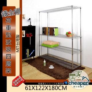 【居家cheaper】鐵金剛重型61X122X180CM四層置物架(電鍍)