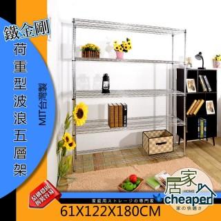【居家cheaper】鐵金剛重型61X122X180CM五層置物架(電鍍)