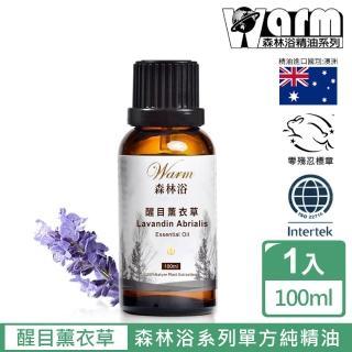 【Warm】森林浴單方純精油100ml(醒目薰衣草)