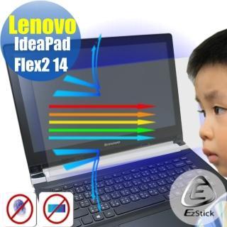 【EZstick】Lenovo FLEX 2 14 專用 靜電式筆電液晶螢幕貼(可選鏡面防汙或高清霧面)