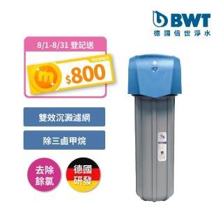 【BWT德國倍世】顯示型除氯過濾器(FH4420)