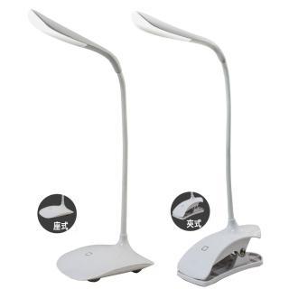 【IS】LED三段式觸控護眼檯燈 USB循環充電(夾式/座式)