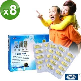 【杏輝】健姿亮鯖鯖深海魚油(30顆/盒*8)