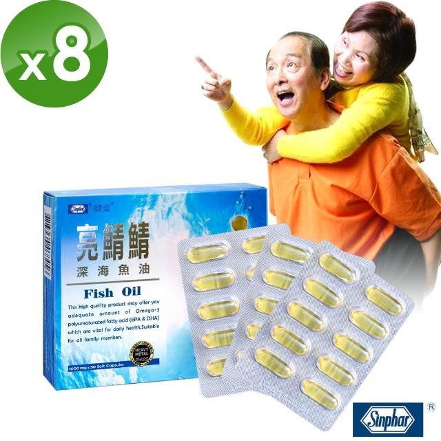 【杏輝】健姿亮鯖鯖深海魚油(30顆-盒-8)