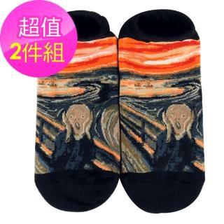 【JHJ DESIGN】孟克-吶喊 The Scream 淺口船襪/隱形襪-2雙(加拿大品牌 MIT)