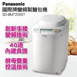 Panasonic國際牌變頻製麵包機(SD-BMT2000T)
