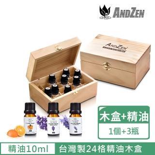 【ANDZEN】天然草本單方純精油10mlx3瓶+台灣製精油木盒(可裝24瓶)