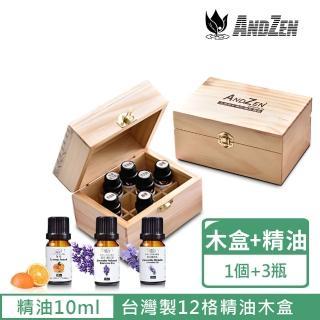 【ANDZEN】天然草本單方純精油10mlx3瓶+台灣製精油木盒(可裝12瓶)