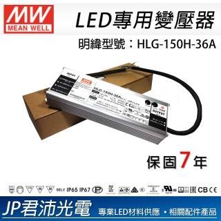 【君沛Jiunpey】明緯電源供應器 明緯MW HLG-150H-36A 投射燈電源(明緯電源)