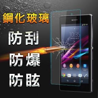 【YANG YI】揚邑Sony Xperia Z1 防爆防刮防眩9H鋼化玻璃保護貼膜