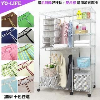【yo-life】六層雙吊大衣櫥組-贈防塵套-贈輪子(四色任選122X46X180cm)