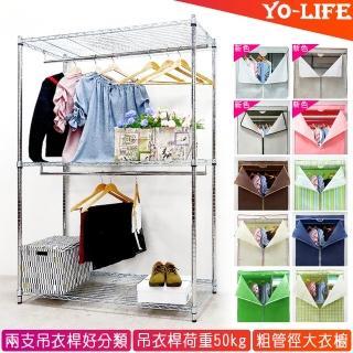 【yo-life】122雙吊桿大衣櫥組-贈防塵套(四色任選122X46X180cm)