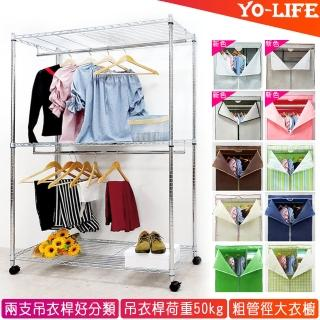【yo-life】122雙吊桿大衣櫥組-贈防塵套-贈尼龍輪(四色任選122X46X180cm)