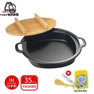 【日本岩鑄】IH煎餃平底鑄鐵鍋(電磁爐適用)