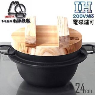 【日本岩鑄】IH三合炊飯鑄鐵鍋(電磁爐適用)