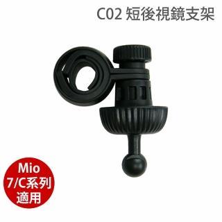 C02 Mio 6/C系列後視鏡短支架(適用 Mio 608/618/638/658WIFI/618D/C310/C320/C325/C330/C335)