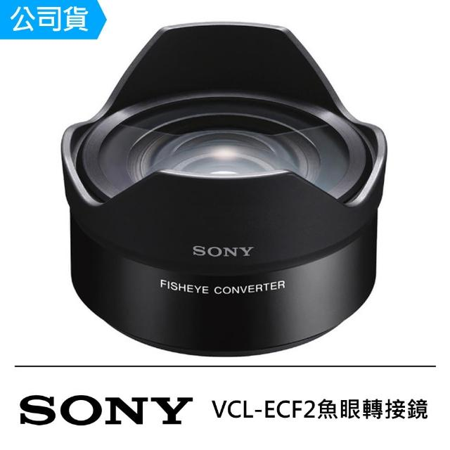 【SONY】VCL-ECF2魚眼效果轉接鏡(公司貨)