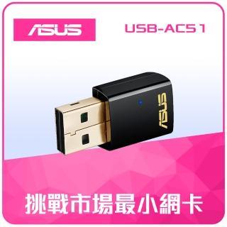 【ASUS 華碩】USB-AC51 雙頻AC600 網路卡(黑)
