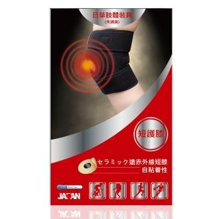 【日本進口】日華遠紅外線軟式針灸-短護膝(自黏式)