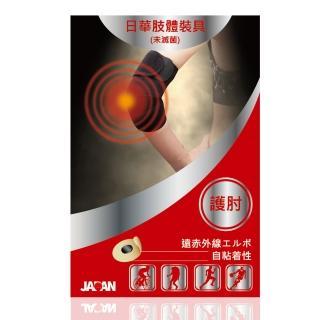 【日本進口】日華遠紅外線軟式針灸-護肘(自黏式)