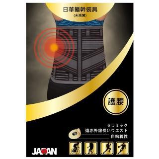【日本進口】日華遠紅外線軟式針灸-長護腰