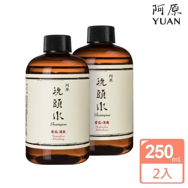 【阿原肥皂】苦瓜洗頭水2入組(清涼疏風)