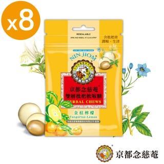 【京都念慈菴】雙層枇杷軟喉糖 金桔檸檬味37g(8包組)