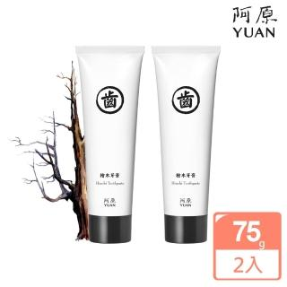 【阿原肥皂】檜木抗敏牙膏2入組(降低敏感溫和舒緩)