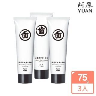 【阿原肥皂】咸豐草清新牙膏3入組(清涼殺菌口齒清新)