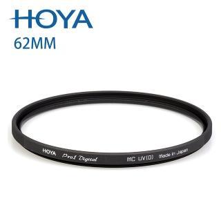 【HOYA】PRO 1D UV保護鏡(62mm)