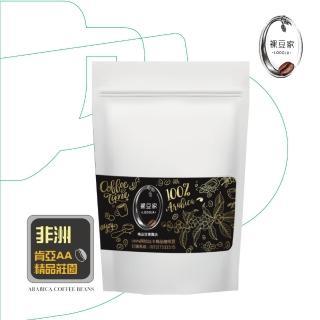 【LODOJA裸豆家】肯亞AA莊園阿拉比卡手挑精品咖啡豆(227g)
