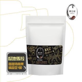 【LODOJA】瓜地馬拉精品咖啡豆(1磅/454g)