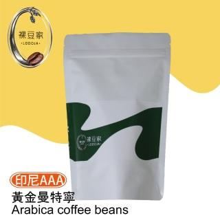 【LODOJA裸豆家】黃金曼特寧精品咖啡豆(1磅/454g)
