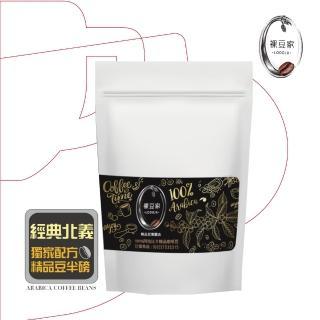 【LODOJA裸豆家】經典綜合莊園阿拉比卡手挑精品咖啡豆(227g)