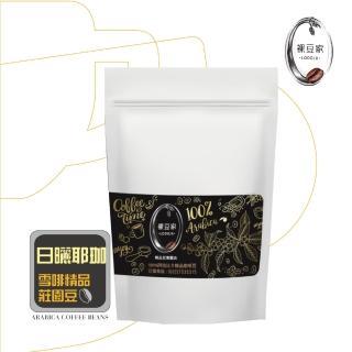 【LODOJA裸豆家】日曬耶加雪菲莊園阿拉比卡手挑精品咖啡豆(227g)