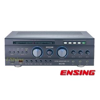 【燕聲 ENSING】高功率數位迴音卡拉OK擴大機(ES-2150)