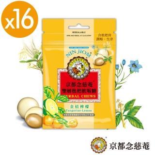 【京都念慈菴】雙層枇杷軟喉糖-金桔檸檬(37g/包X16包)