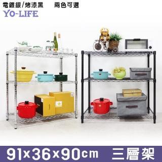 【yo-life】91公分長三層電鍍鐵力士架(91x36x90cm)