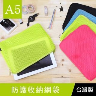 【Unicite】A5/25K 防護收納網袋