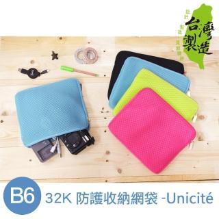 【Unicite】B6/32K 防護收納網袋