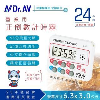 【Dr.AV】S5 正倒數計時器(10入超便宜)