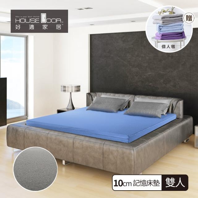 【House Door】日本防蹣抗菌布套10cm厚竹炭支撐記憶床墊(雙人5尺)