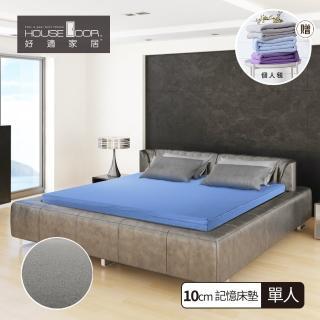 【House Door】日本防蹣抗菌布套10cm厚竹炭支撐記憶床墊(單人)