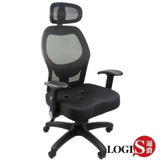 【LOGIS】雷洛工學3孔座墊強韌網電腦椅-辦公椅-主管椅