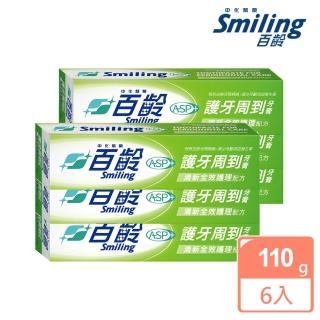 【百齡】護牙周到牙膏-清新全效110g(買三送三)