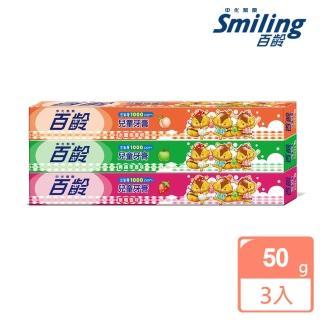 【百齡Smiling】兒童牙膏-草莓+青蘋果+水蜜桃(50g*3入組)