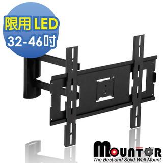 【Mountor】超薄型長懸臂拉伸架/電視架-限用32-46吋LED(USR325)
