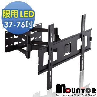 【Mountor】超薄型雙懸臂拉伸架/電視架-限用37-76吋LED(USR346)