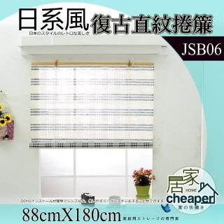 【W.C.S居家館】日式風 直紋捲簾 88X180CM(JBS06)